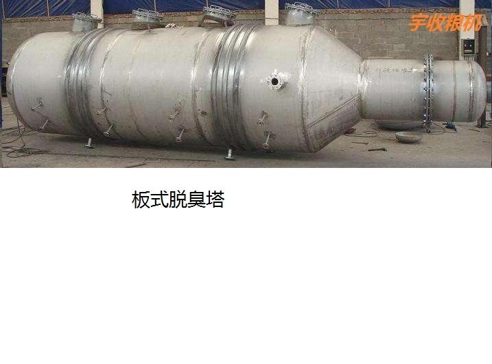 脱臭塔、脱臭锅处理量:2-1000吨