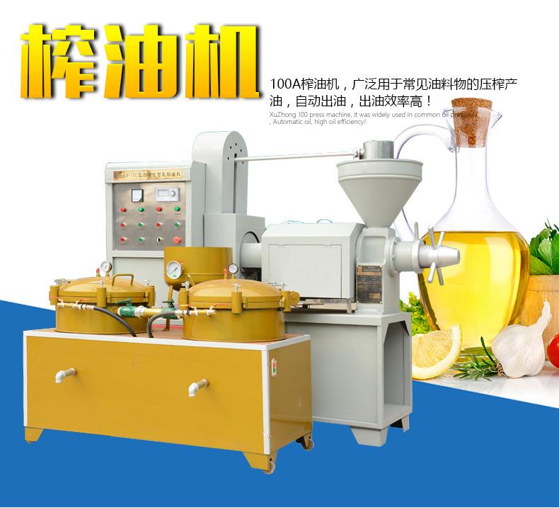 金本热销花生榨油机中小型全自动商用生榨菜籽压榨芝麻