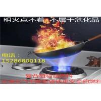 火锅专用燃料 无醇燃料技术配方