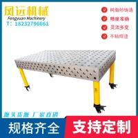 【凤远】3D多功能焊接平台   三维柔性焊接工装