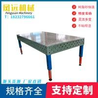 【凤远】二三维柔性焊接平台  铸铁焊接平台  多孔二维平台